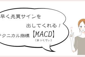 株式投資 MACD