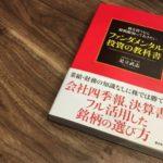 足立武志『ファンダメンタル投資の教科書』【レビュー】