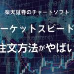 楽天証券『マーケットスピードⅡ』の新たなアルゴ注文がやばい!?