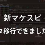 楽天証券の新『マーケットスピードⅡ』お気に入り等のデータ移行が上手くいかない!?
