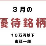 2019年3月の『10万円以下の株主優待銘柄』ピックアップ