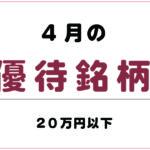 2019年4月『20万円以下の株主優待銘柄』ピックアップ
