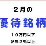2019年2月の『10万円以下の株主優待銘柄』ピックアップ