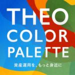 人気ロボアドバイザー『THEO』新手数料体系が超お得!!