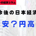 【2019年の日本経済】これからは円高?それとも円安?