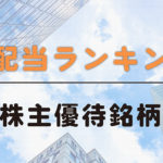 【10万円以下】株主優待銘柄の高配当ランキング!