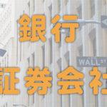 近年の銀行と証券会社の関係