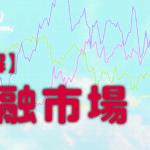 【図解】金融市場の基礎知識をわかりやすく解説!
