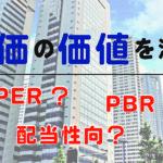 【PER?PBR?】株価の価値を計る尺度と計算方法