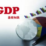 【図解】GDPの基礎知識をわかりやすく解説