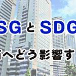 【ESG投資-後編-】『ESG』と『SDGs』株価に与える影響について