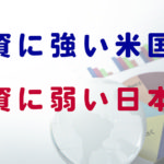 【経済コラム】資産運用や投資に強いアメリカ人、弱い日本人