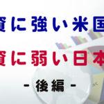 【経済コラム】資産運用や投資に強いアメリカ人、弱い日本人『後編』