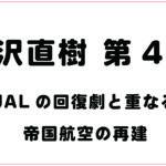 【半沢直樹4話】JALの回復劇と重なる帝国航空の再建