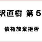 【半沢直樹第5話】債権放棄拒否