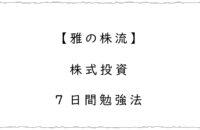 雅の株流~株式投資の7日間勉強法~