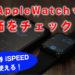 AppleWatch(アップルウォッチ)を使って株価をチェック!楽天証券のiSPEEDも使える!?
