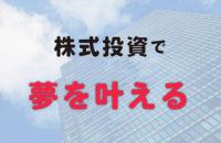 雅の株ブログ~「超初心者」から「初心者」になるまで~