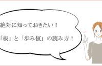 「板」と「歩み値」の読み方!