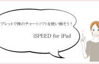 タブレットで株のチャートアプリを使い倒そう!iSPEED for iPad